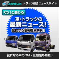 gootruck